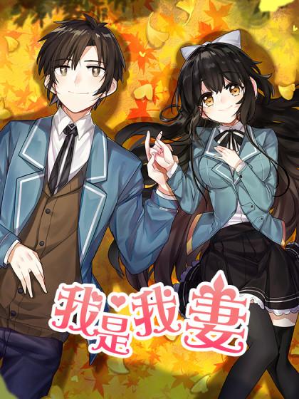 I Am My Wife Manga