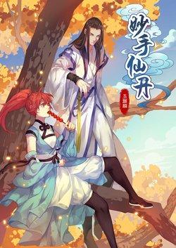 Miao Shou Xian Dan Manga
