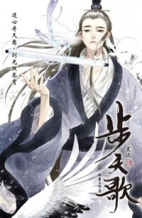 Song of the Sky Pacers Manga