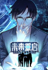 Legend Reboot Manga