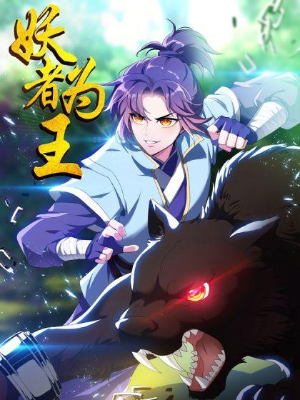 Rise of The Demon King Manga