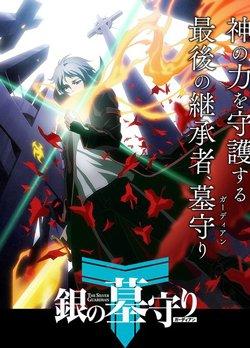 Yin Zhi Shoumuren Manga