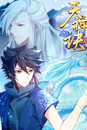 Heavenly God Mnemonic Manga