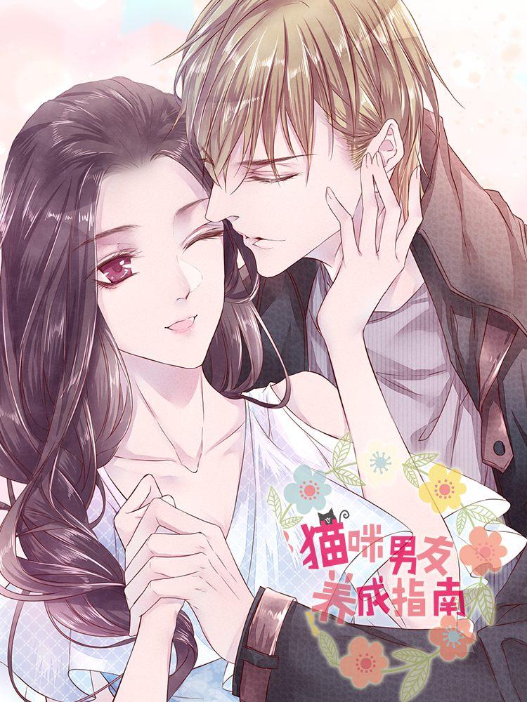 Guide to Raising Kitty Boyfriend Manga