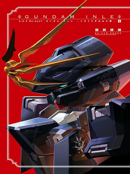 Advance of Zeta Re-Boot: Gundam Inle – Black Rabbit Had a Dream Manga