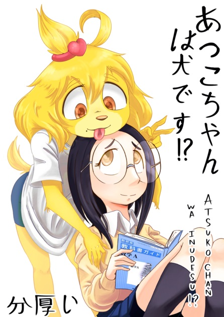 Atsuko chan is a dog