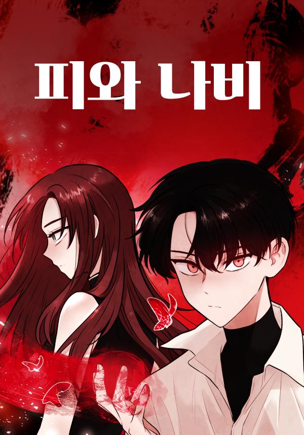 Blood and Butterflies Manga