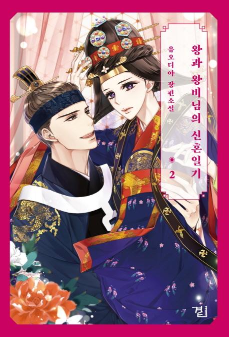 Gwanghae's Lover Manga