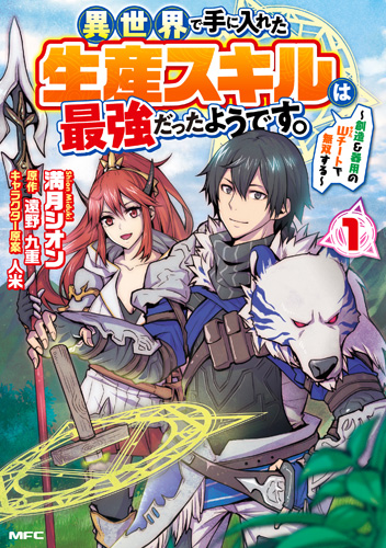 Isekai De Te Ni Ireta Seisan Skill Wa Saikyou Datta You Desu Manga