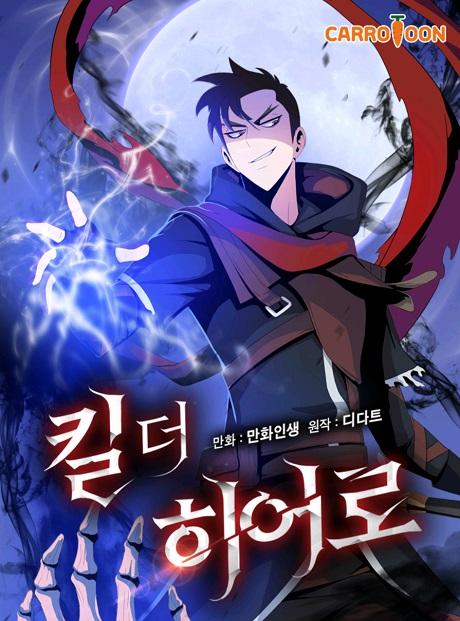 Kill the Hero Manga