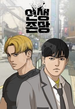 Life Completely Ruined Manga
