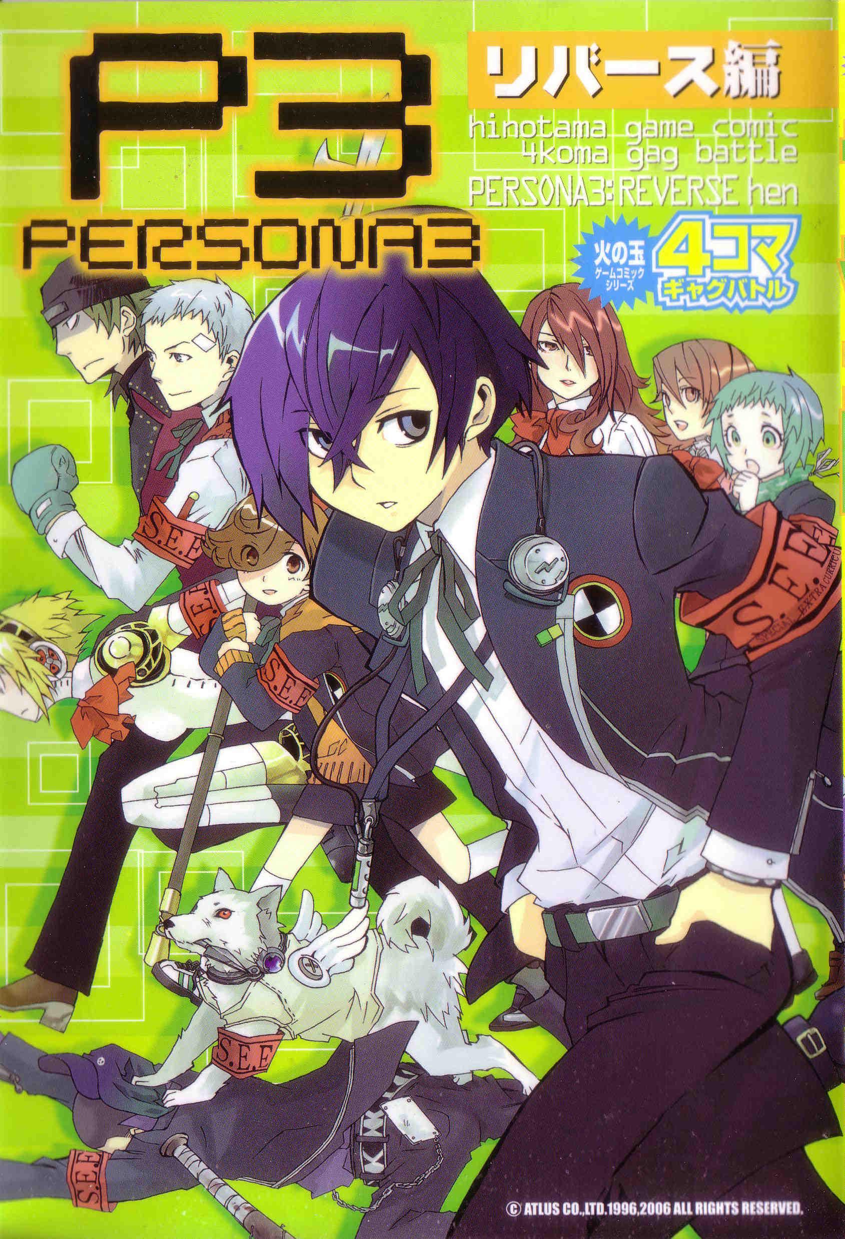 Persona 3 4koma Gag Battle