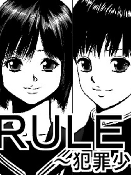 RULE ~ Criminal Boy
