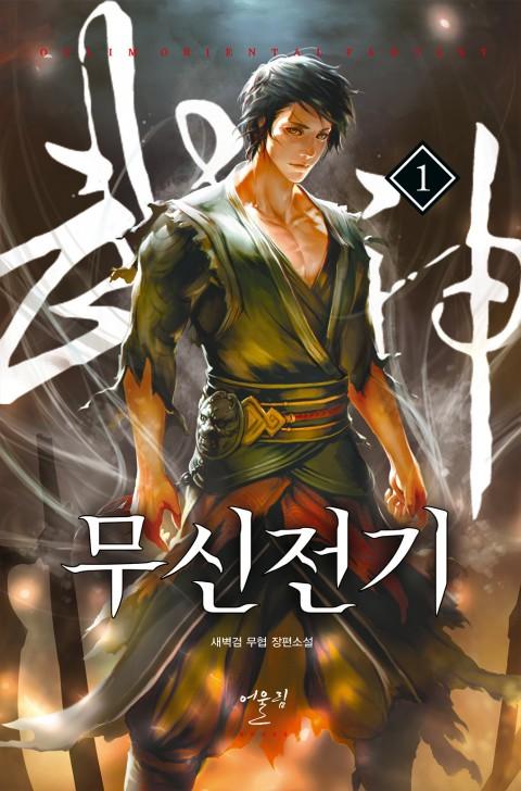 Record of the War God Manga