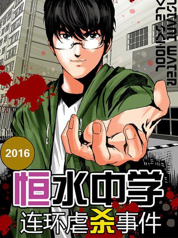Series Killing in Hengshui High School