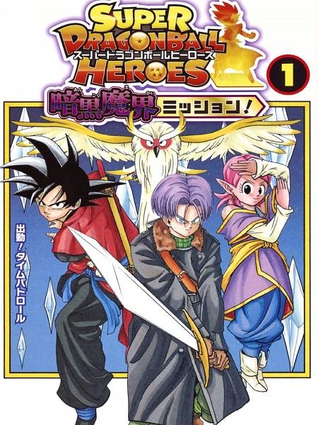 Super Dragon Ball Heroes Big Bang Mission!