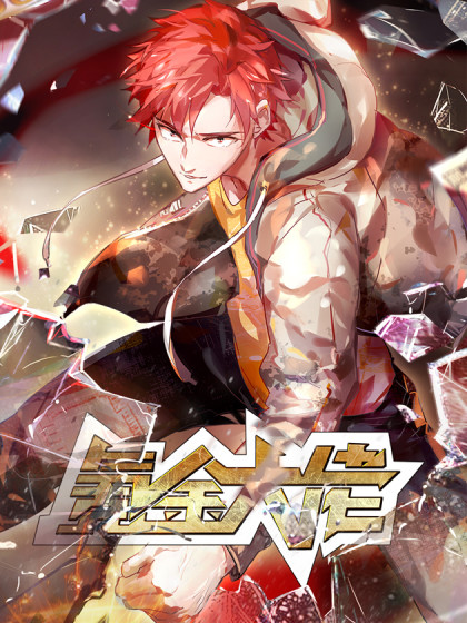 Super Gold System Manga