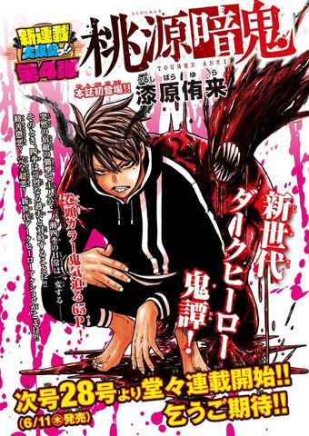 Tougen Anki Manga