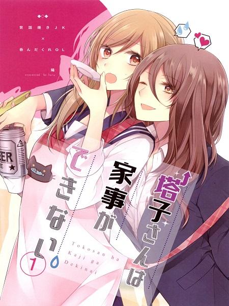 Touko-san wa Kaji ga Dekinai