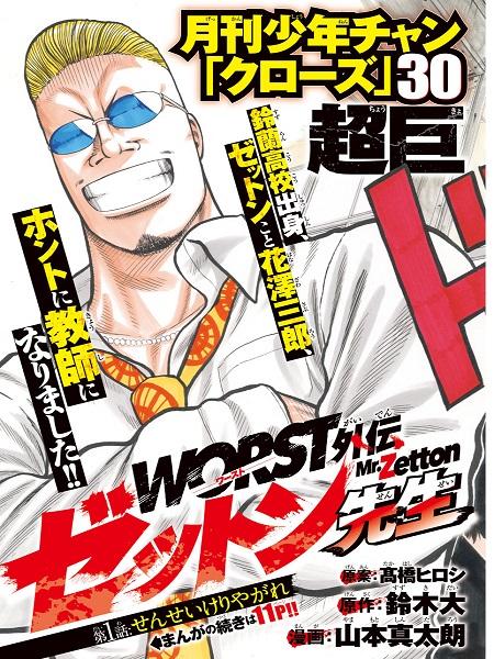 Worst Gaiden Mr. Zetton Manga