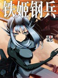 Iron Ladies Manga