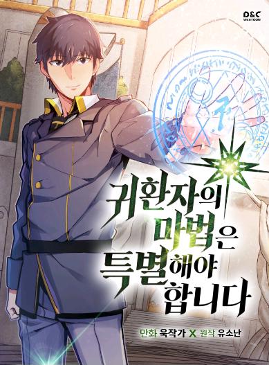 a Returner's Magic Should be Special Manga