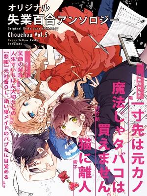 Chouchou Volume 5 Unemployment Girls Love Anthology