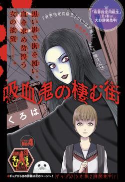 Kyuuketsuki no Sumu Machi