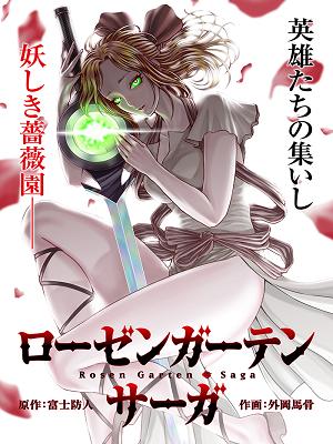 Rosen Garten Saga Manga