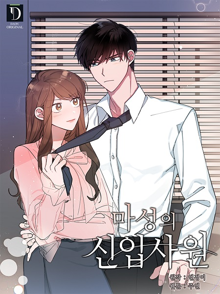The Devious New Employee Manga