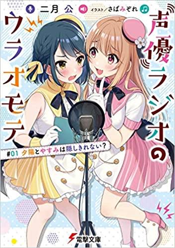 The Two Sides of Seiyuu Radio
