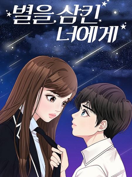 To You, Who Kept the Star Manga