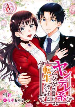 Yandere Otome Game Manga