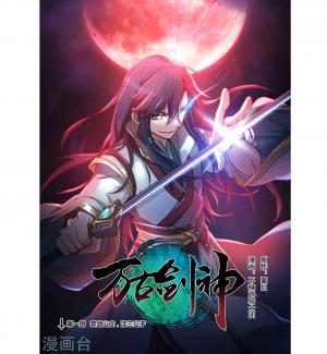 Everlasting God of Sword Manga