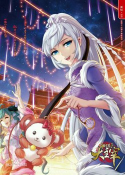 The Great Ruler Manga