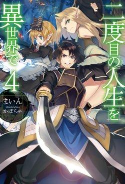 Nidoume no Jinsei wo Isekai de Manga