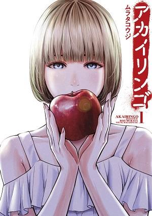 Akai Ringo Manga