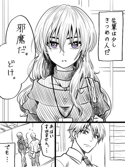 Awkward Senpai