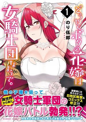 Douyara Boku No Hanayome Wa Onna Kishidan Na You De. Manga