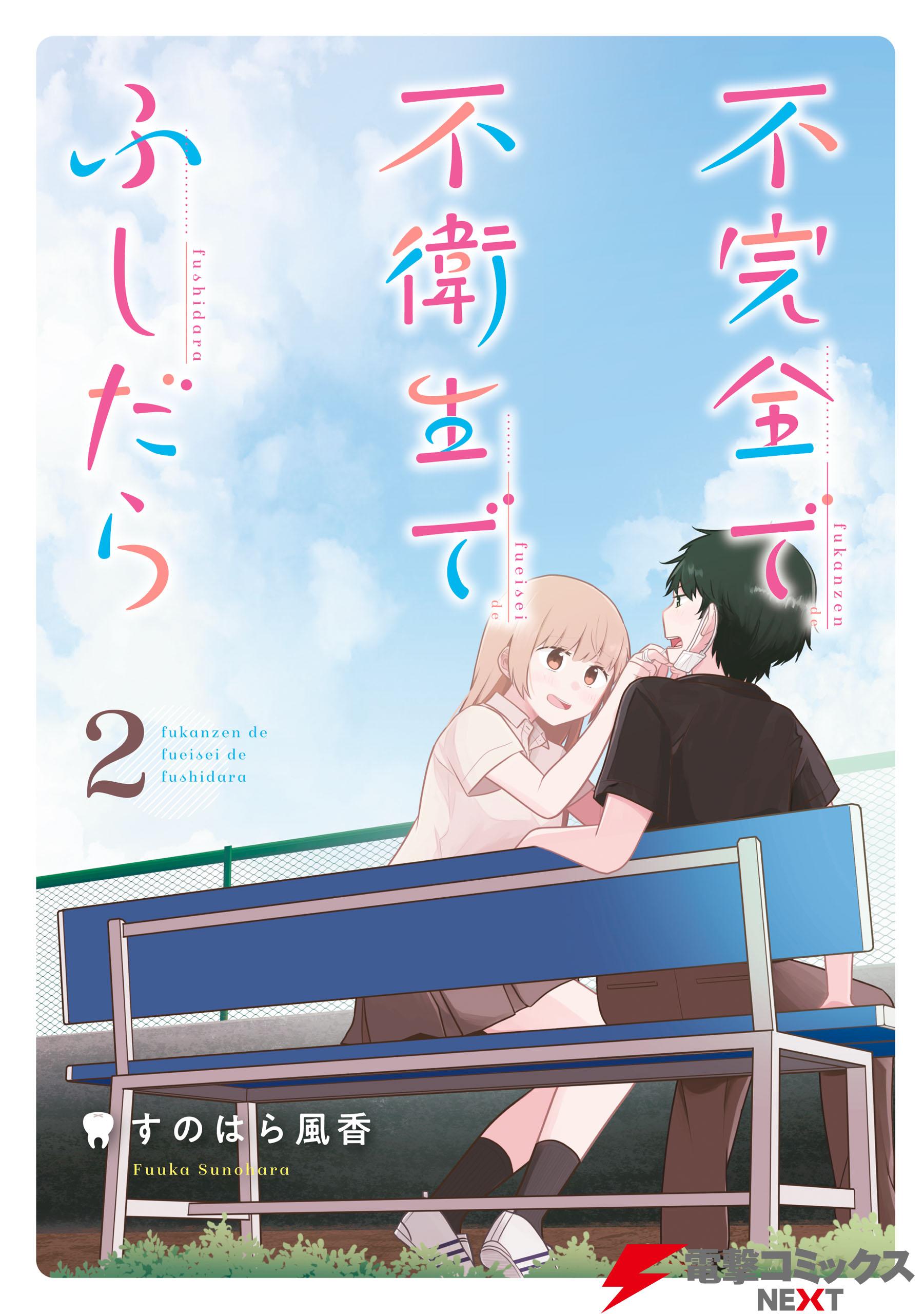 Fukanzen De Fueisei De Fushidara Manga