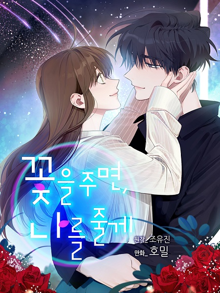 Give Me a Flower, and I'll Give You All of Me Manga
