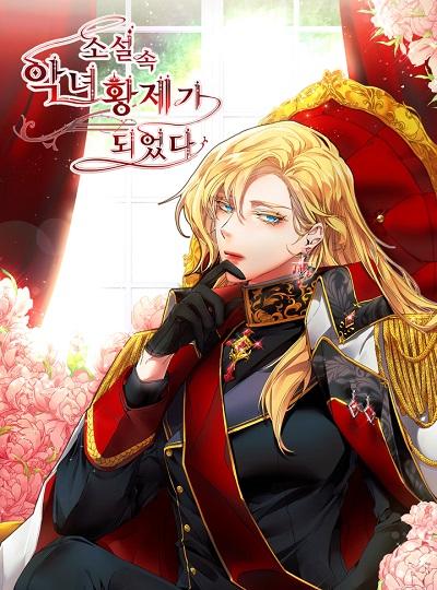 I'Ve Become The Villainous Emperor Of A Novel