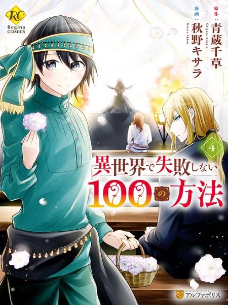 Isekai de Shippai Shinai 100 no Houhou