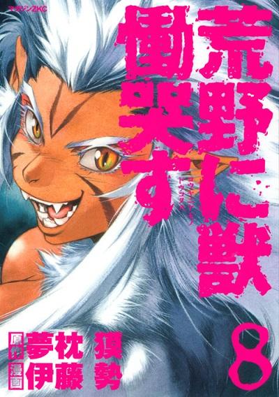 Kouya ni Kemono Doukokusu Manga