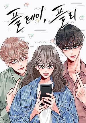 Play, Playlist Manga