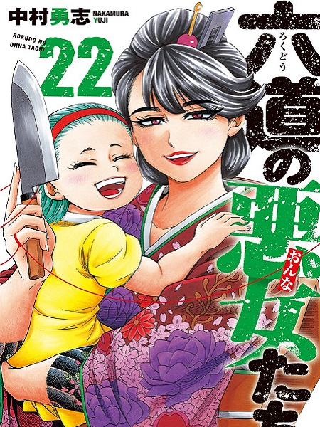 Rokudou no Onna-tachi Manga
