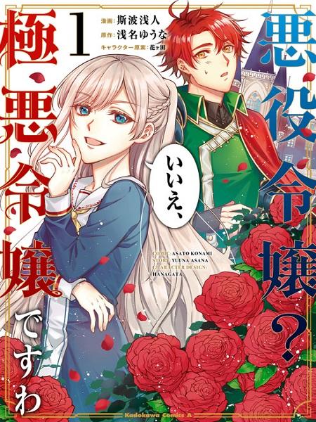 A Villainess? No, a Heinous Young Lady Manga