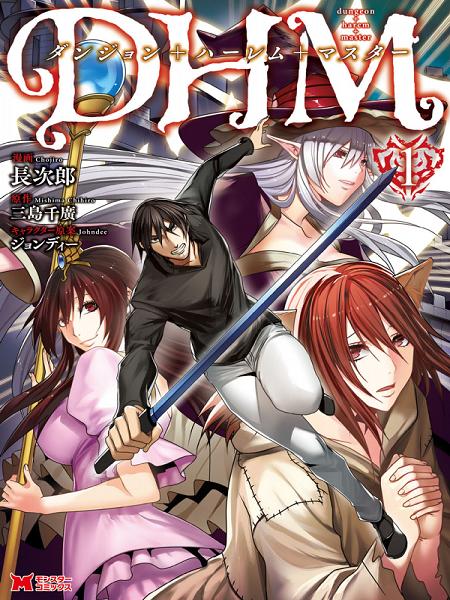 Dhm – Dungeon + Harem + Master Manga