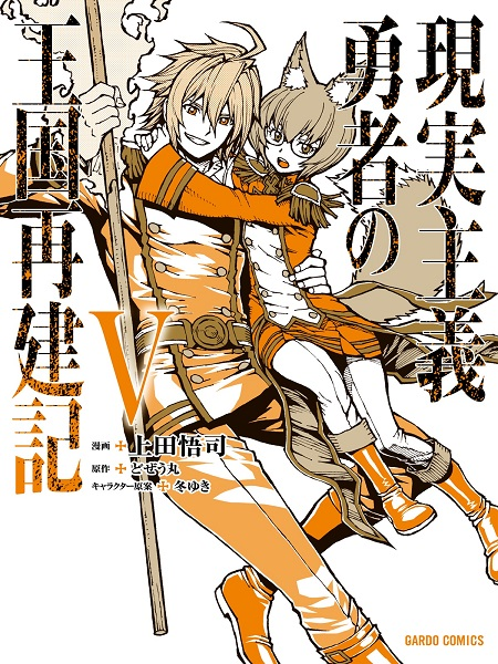 Genjitsushugisha no Oukokukaizouki Manga