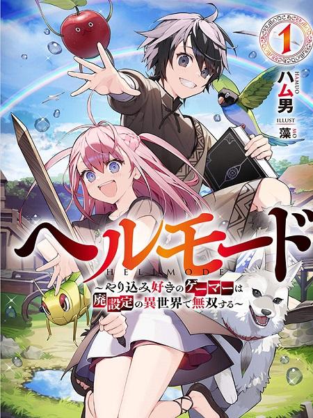 Hell Mode: Yarikomi Suki no Gamer wa Hai Settei no Isekai de Musou Suru Manga